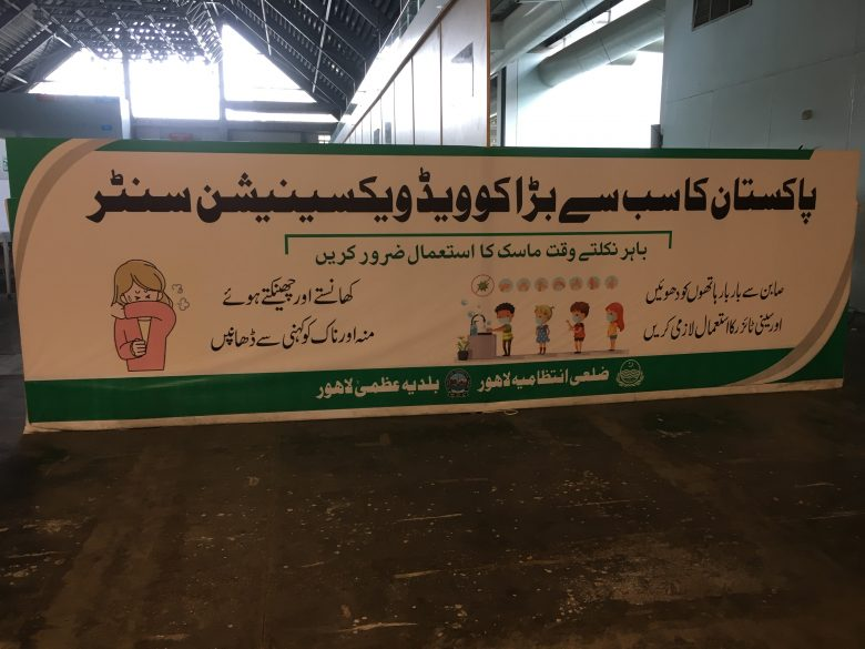 Biggest Centre in lahore for vaccination